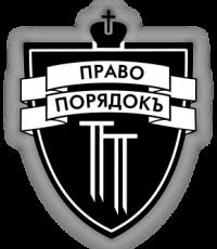 Знак-ПП-2
